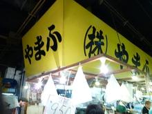 Doyokai068