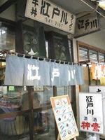 Edogawa011