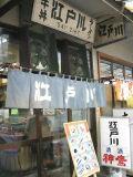 Edogawa012_6