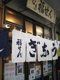 Fukusen011_2