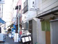 Kurokawa011_1
