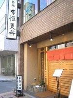 Nunotsunesarashina0011