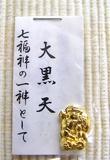 Omamori004