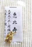 Omamori005