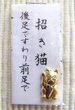 Omamori011