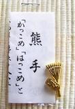 Omamori012