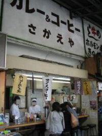 Sakaeya011