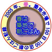 Tsukijigo