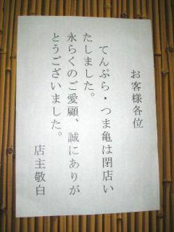 Tsumagame031