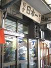 Yamazaki011