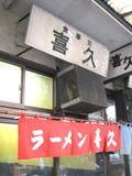 Yoshihisa012
