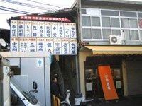 Yoshinoya01